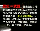 朝鮮進駐軍>歴博_関東大震災の朝鮮人の蛮行