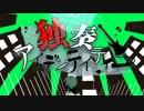 【GUMI】独奏アイデンティティー【オリジナルPV】
