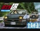 【ニコニコ動画】LET'S GO, COME ON  SHUPER SHUROBEAT【松岡修造 X 頭文字D】を解析してみた