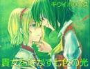 【ニコニコ動画】[東方名曲]貴女を咲かす七色の光 (Vo.mineko) / キウイボックスを解析してみた