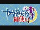 【東方GTA】 十六夜咲夜の御使い 第29話「レミリア危機一髪ぅー」 thumbnail