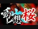 【替え歌】千本桜を東方っぽい歌詞で歌ってみた【因幡トモ】