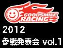 GOODSMILERACING  2012 SUPER GT 参戦発表会 VOL.1