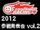 GOODSMILERACING  2012 SUPER GT 参戦発表会 VOL.2