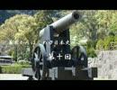 【ニコニコ動画】幕末からはじめる日本史-10 長州藩(基礎)を解析してみた