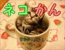 【ゆっくり実況】ネコとゆっくりで大冒険! #3【ネコかん】