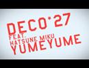 【DECO*27】シングル「ゆめゆめ」【クロスフェード】