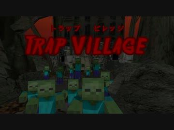 【Minecraft】おいでよ!トラップ村【経験値トラップ】