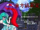 【東方卓遊戯】東方終屍驚~Ep0~【ネクロニカ】