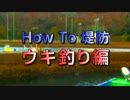 【ニコニコ動画】堤防釣り入門 Part4を解析してみた