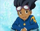 【浜野海士】ア.ナ.ザ.ー白い.雪.の.プリ.ン.セ.ス.は【イナゴピッチ変更】