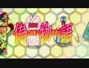 【MAD】凛として咲く花のごとく【偽物語】 thumbnail