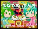 【オリジナル】おなかすいたぬき【GUMIと初音ミク】