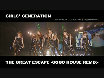 The great escape gogo house remix fanmade by gogo for The great escape house