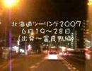 【ニコニコ動画】北海道ツーリングを解析してみた