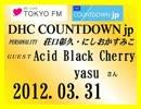 荘口彰久 2012.03.31 COUNTDOWN jp ゲスト:Acid Black Cherry