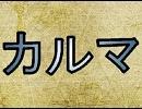 【重音テト】カルマ/BUMP OF CHICKEN【UTAUカバー】