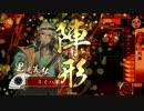 【従一位B】老虎とレアなあの人【戦国大戦】 thumbnail