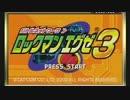 バトルネットワーク>>  ロックマンエグゼ3 を実況プレイ part1 thumbnail