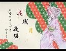 【重音テト】花残月夜想【オリジナル曲】