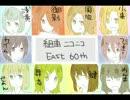 【East60th】組曲ニコニコ動画【みんなで歌ってみた】
