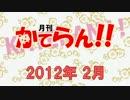 月刊カテラン 2012年2月