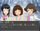 【第三次ウソM@S遅刻】ぷる萌えンジェル アイドル愛 エピローグ thumbnail