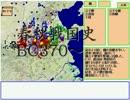 春秋戦国時代 戦国時代編 BC370~361