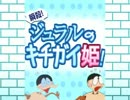 【ニコニコ動画】瞬殺!ジュラルのキチガイ姫!【音ゲーMAD】を解析してみた