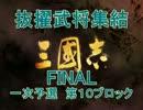 【ニコニコ歴史戦略ゲー】抜擢武将集結FINAL一次予選【第10ブロック】