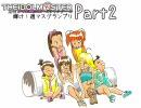 第59位:週刊アイドルマスターランキング 輝け!週マスグランプリ Part2 thumbnail