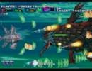 【STG】Gダライアス PS2タイメモver オトシゴルート