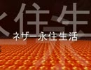 [minecraft] ネザー永住生活 Part1 [ゆっくり実況]