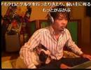 【ニコニコ動画】部長(犬)に噛まれるウナちゃんまんを解析してみた