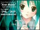 初音ミクが歌う「アヴェ・マリア」 06.シューベルト v1.0