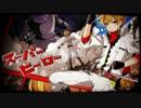【鏡音レン】スーパーヒーロー【オリジナル曲PV】 thumbnail