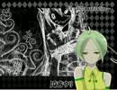 【瓜音ウリ】Es〜dirty aspiration〜【UTAUカバ-】
