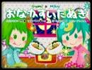 【ニコカラ】おなかすいたぬき【OffVocal】 thumbnail