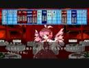 【東方人狼劇】HENTAI村―薔薇の下国1卓目―【5日目】