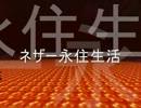 [minecraft] ネザー永住生活 Part2 [ゆっくり実況] thumbnail
