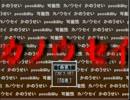 【カノウセイ】実況プレイpart1