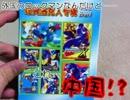 【パチモノ】怪しげな国の「ロックマン 10in1」 紹介動画(実況)