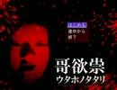 【2人で実況!? 】 哥欲祟-ウタホノタタリ- part1(再アップ)