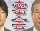 【新党連携?】石原都知事と橋下市長が密会【意見交換?】