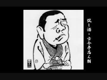古今亭志ん朝の画像 p1_38