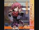 生徒会の一存 OP 【Treasure】 FULL 高音質(320kbps) thumbnail