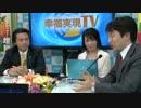 幸福実現TV 第56回「北朝鮮ミサイル発射?! どうなる日本 どうする日本」出演:幸福実現党 広報本部長 あえば直道、幸福実現党 党首 ついき秀学