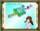 【ニコニコ動画】【卓m@s】舞さんの行き当たりばったり冒険譚 7-3【SW2.0】を解析してみた