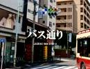 【初音ミク】バス通り・中島みゆき【カバ