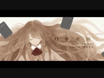 【蒼姫ラピス】幻葬楽園【オリジナル曲】